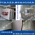 250噸|350噸|200噸pvc硬板凹凸花紋壓花機