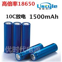 电子烟电钻高倍率18650锂电池10C放电1500mAh