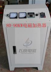 90KW电磁加热器