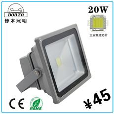 LED投光灯 20w 投光灯厂家 投光灯