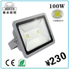 led投光灯100w 泛光灯投光灯厂家 集成投光灯