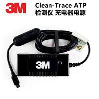 3M Clean-Trace ATP荧光检测仪电源 检测器电池充电器