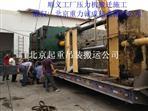 北京工厂设备搬迁,工厂设备运输迁移,工业设备搬运