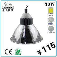 LED工矿灯30w 车间厂房仓库照明灯具