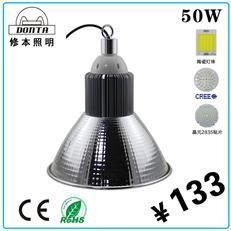 LED工矿灯50w 车间厂房仓库照明灯具