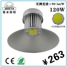 LED工矿灯120w 车间厂房仓库照明灯具