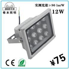 12w 单颗投光灯 led投光灯
