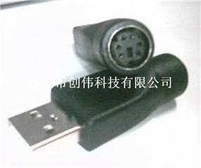 USB转PS/2转接头