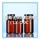 铜离子快速检测剂