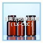 铬离子快速检测剂