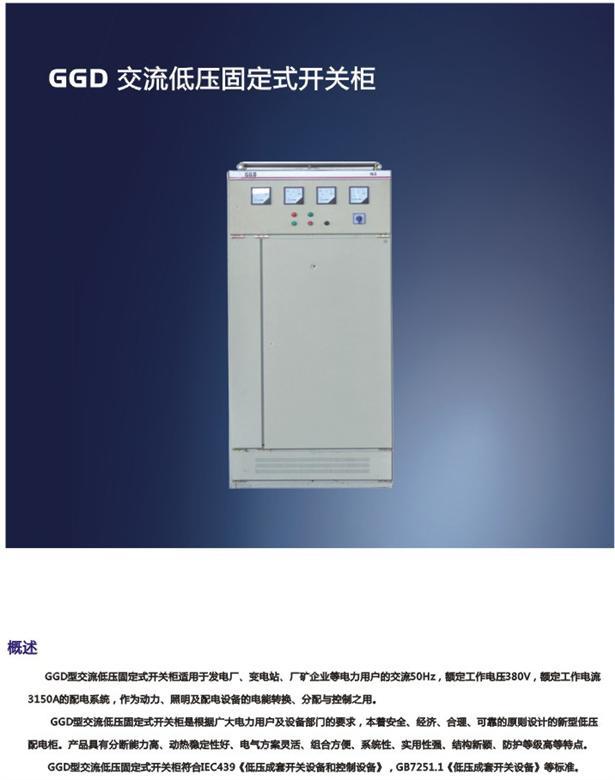 GGD交流低压固定式开关柜