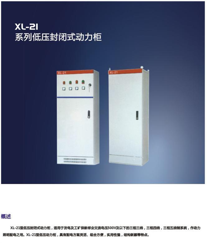 XL-21低压封闭式动力柜