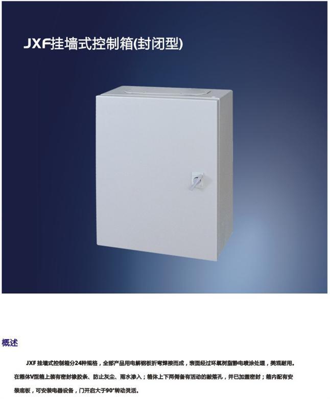 JXF持墙式控制箱(封闭型)