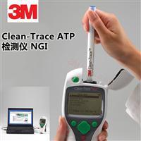 正品 3M CLEAN-TRACE ATP 荧光监测仪NGI