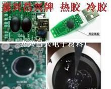 COB邦定IC封胶 热胶 冷胶 低热线膨胀系黑胶