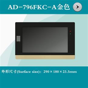 AD-796FKC-A金色