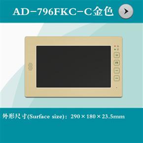 AD-796FKC-C金色