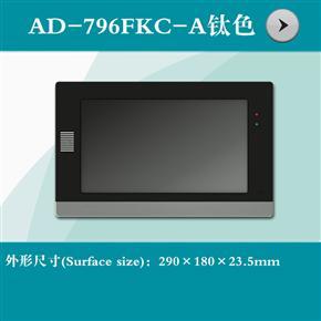 AD-796FKC-A钛色