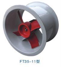 FT35-II型玻璃鋼軸流通風機