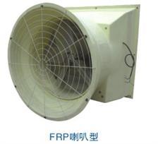 FRP玻璃鋼負壓喇叭型抽風機