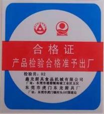 东莞防伪商标.商标不干胶供应,价格实惠质量优!