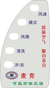 丝印薄膜面板