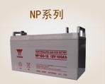 NP系列电池