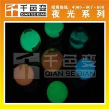 千色变 环保发光粉厂家 环保发光粉批发 环保发光粉价格
