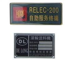 东莞CNC机械铭牌 机械用不锈钢标牌