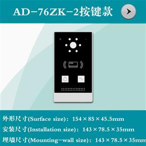AD-76ZK-2按鍵款