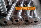 不銹鋼法蘭高溫高壓金屬軟管