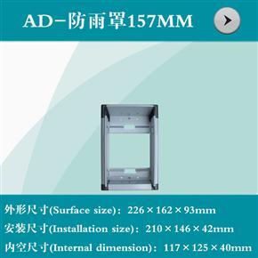 AD-防雨罩157MM