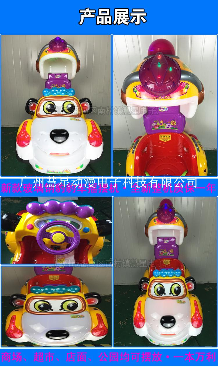 广州番禺游戏机豹豹车儿童投币摇摆机图片