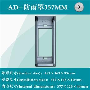 AD-防雨罩357MM