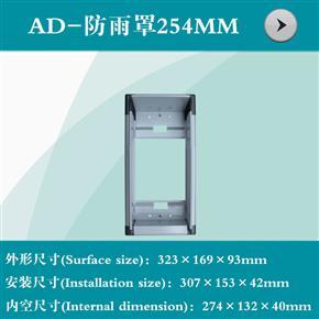 AD-防雨罩254MM