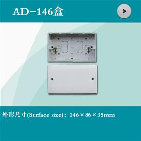 AD-146盒