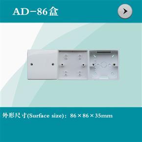 AD-86盒