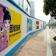 城市形象文化墙彩绘