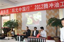 """""""阳光中国行""""腾冲油木工会议"""
