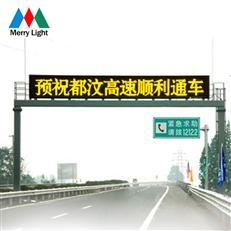 單黃高速公路交通誘導屏