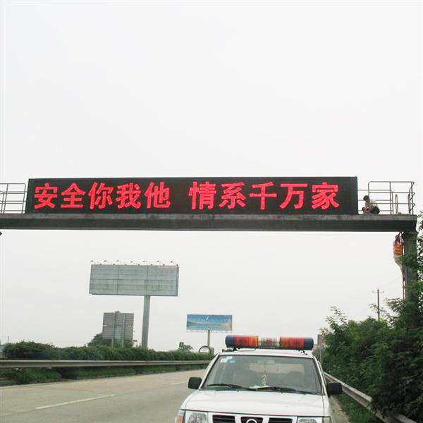 LED交通誘導顯示屏