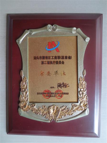 荣获潮南区工商联(总商会)常委单位
