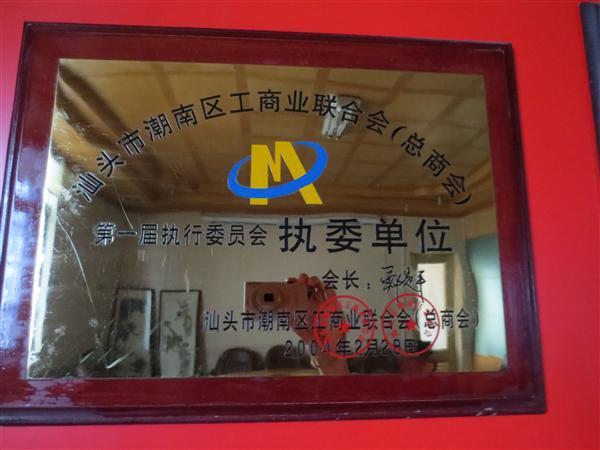 汕头市工商业联合会(总商会)执委单位