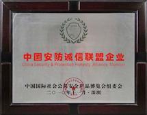 中國安防誠信聯盟企業