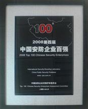 中國安防企業百強