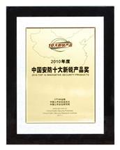 中國安防十大新銳產品獎