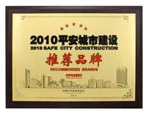 2010平安城市建設推薦品牌