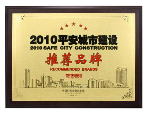 2010平安城市建设推荐品牌