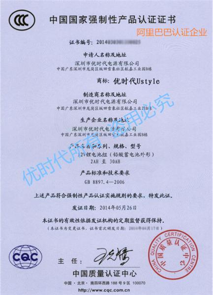 3C认证-电池组