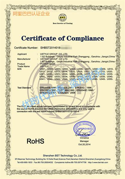 ROHS认证-移动电源